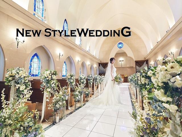 新しい生活様式に合わせたNEW WEDDING STYLE