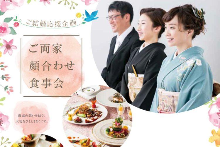 結婚応援企画-御両家顔合わせ食事会プラン